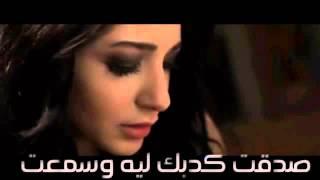 Sandy - Mohbata + lyrics - ساندي - محبطة + كلمات.mp4 تحميل MP3