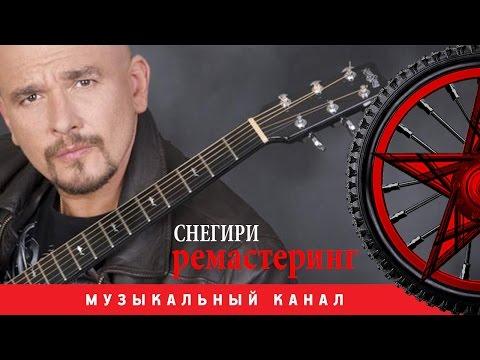 Сергей Трофимов  - Снегири (Цифровой ремастеринг)