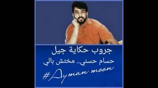 تحميل اغاني حسام حسني مختش بالي MP3