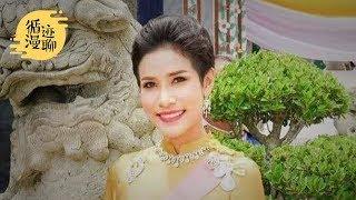 袁腾飞聊泰国王妃:火箭速度上升的女将军