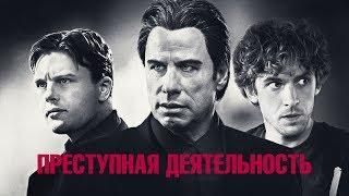 Преступная деятельность / Criminal Activities (2015) / Триллер