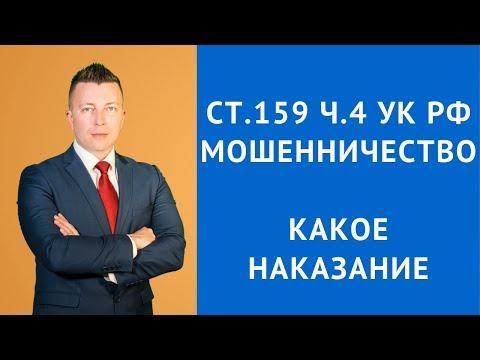 Ст 159 ч 4 УК РФ -Какое наказание за мошенничество - Адвокат по уголовным делам Москва