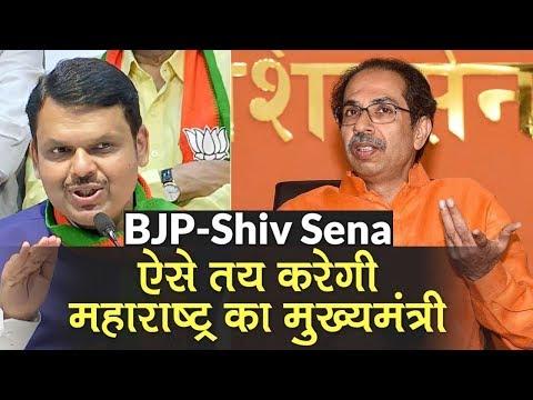 Maharashtra में ऐसे बनेगी बीजेपी-शिव सेना की सरकार? | Aditya Thackeray | Eknath Shinde
