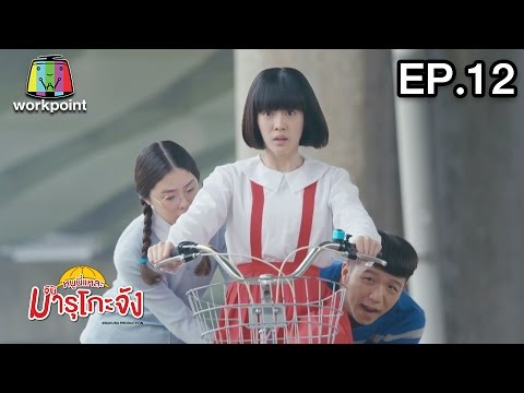 หนูนี่แหละมารุโกะจัง (รายการเก่า) | EP. 12 | หัดขี่จักรยาน