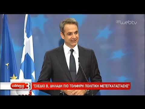 Ικανοποίηση της Αθήνας για τα συμπεράσματα της Συνόδου Κορυφής | 19/10/2019 | ΕΡΤ
