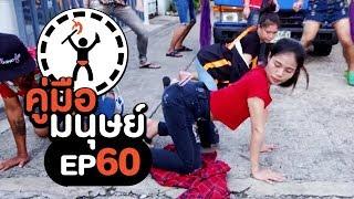 คู่มือมนุษย์ EP.60 ท่าเต้นหน้ารถแห่!!! สายเด้าเขย่าโลก