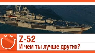 World of warships - Z-52 и чем ты лучше других?