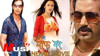 BHOOL BHAYE MAAF GARA 'भूल भए माफ गर' || Nepali Full Movie | Nikhil Upreti | Melina Manandhar