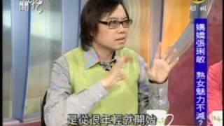 新聞挖挖哇:女人50一枝花(1/8) 20090416