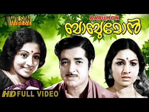 Babumon (1975) Malayalam Full Movie