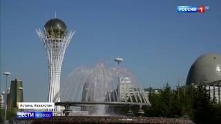 Астана- ее место в современном мире