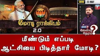 மீண்டும் எப்படி ஆட்சியை பிடித்தார் மோடி? | மோடி ராஜ்ஜியம் 2.0 | 23.05.19  | Kelvi Neram