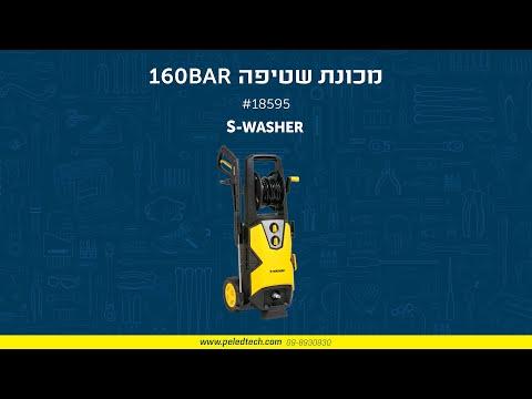 מכונת שטיפה S-WASHER 160BAR