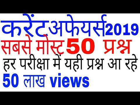 2019 के सबसे मोस्ट 50 current affairs questions । last 6 months important current affairs । gk । gs