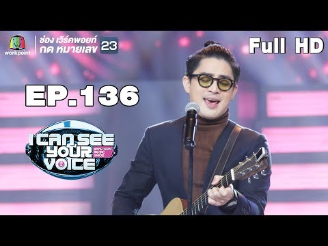 I Can See Your Voice Thailand |  EP.135 | แม็กซ์ เจนมานะ | 26 ก.ย. 61 Full HD