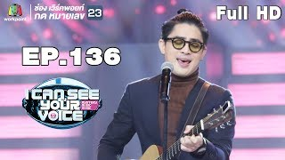 I Can See Your Voice -TH | EP.136 | แม็กซ์ เจนมานะ | 26 ก.ย. 61 Full HD
