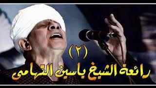 تحميل اغاني الشيخ ياسين التهامى تجلى لى المحبوب نسخة اصلية MP3