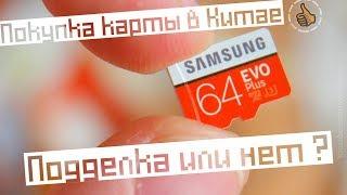 Samsung 64Gb microSD Из Китая - Тест скорости Подделка или Оригинал.