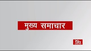 Top Headlines at 9 am (Hindi) | February 19, 2020