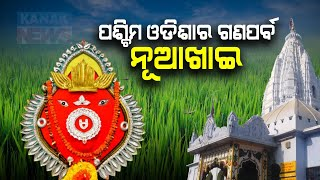 Nuakhai Celebration In Western Odisha By Following COVID-19 Rules - Download this Video in MP3, M4A, WEBM, MP4, 3GP