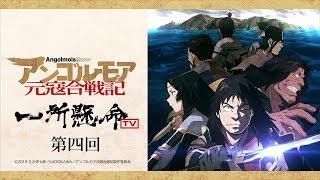 第四回「アンゴルモア元寇合戦記~一所懸命TV~」TVアニメ2018年7月より放送開始!