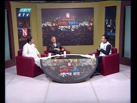 Ekusher Raat || বিষয়: একুশ মানে মাথা নত না করা || আলোচক: আ আ ম স আরেফিন সিদ্দিক, সাবেক উপাচার্য, ঢাকা বিশ্ববিদ্যালয় || জুলফিকার আলি মাণিক, সাংবাদিক || 21 February 2020