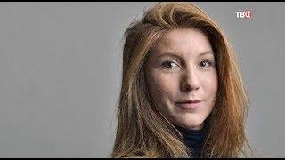 Полиция Дании раскрыла подробности дела об обезглавленной журналистке