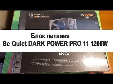 Распаковка и обзор блока питания Be Quiet DARK POWER PRO 11 1200W
