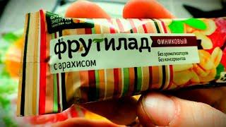 У Макса 1,37 тыс. подписчиков Фрутилад Финиковый |ФИНИК| АРАХИС| КАКАО - МАСЛО Еще один батончик, энергетический батончик на просторах  Российских магазинов. Фрутилат - батон, с финиками, арахисом обжаренным, какако -  маслом и