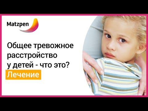► Как снять тревожность у детей? Тревожные дети с ОТР,терапия  [Мацпен]