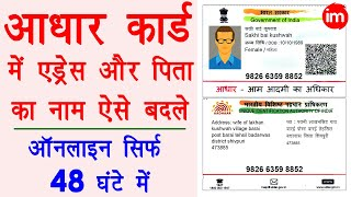 How to Update Address in Aadhar Card Online 2020 - Update Father Name in Aadhar card | Hindi Guide - Download this Video in MP3, M4A, WEBM, MP4, 3GP