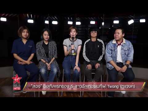 'ส่อง' ซิงเกิลแรกของ 5 สาวอัลเทอร์เนทีฟ Twang (ทแวงค์)