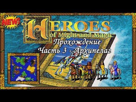 Герои меча и магии 4 александр властелин колец