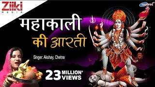 मंगल की सेवा सुन मेरी देवा   महाकाली की आरती   Mahakali Ki Aarti   Hindi Devotional Songs
