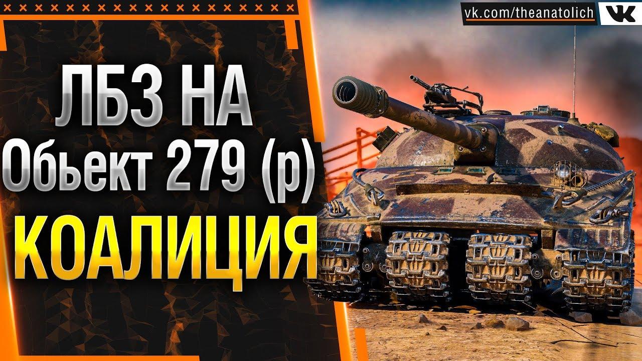 ЛБЗ на Обьект 279 (р) - КОАЛИЦИЯ выполнение 8,10,12 задачи!  ЛБЗ 2.0 WOT