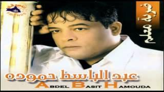 تحميل اغاني Abd El Basset Hamoudah Keset El Khayen عبد الباسط حمودة قصه الخاين YouTube MP3