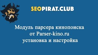 Модуль парсера кинопоиска от Parser-kino.ru установка и настройка