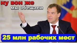 Медведев: Нам невыносимо тяжело делать вашу жизнь   Pravda GlazaRezhet