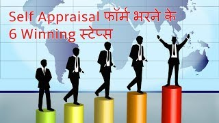 How to fill self Appraisal effectively ? Performance Review Best Tips | Employee Ratings Scale |