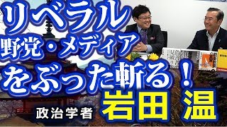 """""""リベラル""""  野党・メディアをぶった斬る!岩田温【パトリオットTV:054】"""