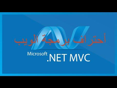 MVC button event الدرس 9 ا الأحداث