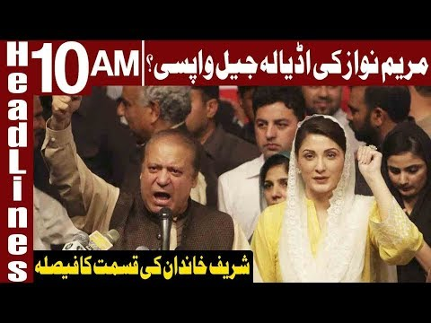 Maryam Nawaz Going Back To Adiala Jail? | Headlines 10 AM | 14 January 2019 | Express News
