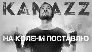"""Kamazz   На Колени Поставлю (2019)   Альбом """"Останови Планету"""""""