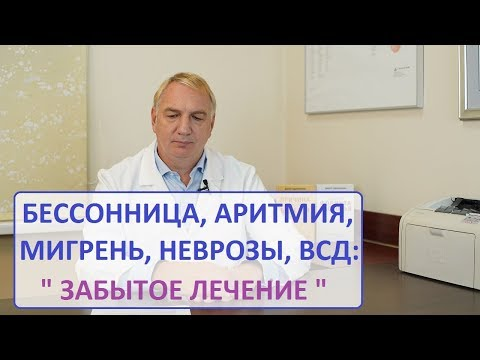 Бессонница, ВСД, аритмия, гипертония, мигрень, гипертиреоз, неврастения  – лекарство за 35 рублей