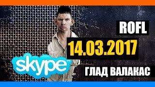 ГЛАД ВАЛАКАС - РОФЛЫ В SKYPE 14.03