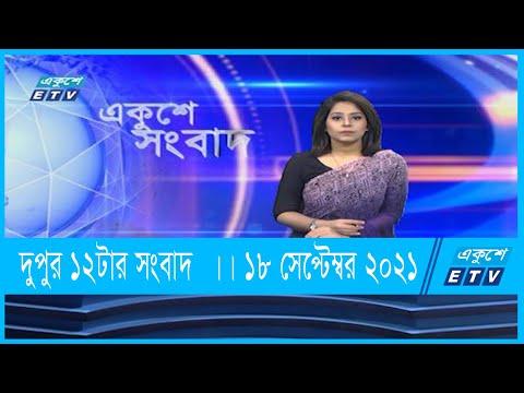 12 PM News || দুপুর ১২টার সংবাদ  || 19 September 2021