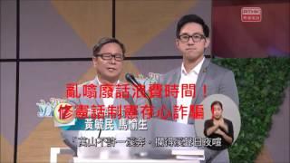 港台電視部論壇精華:何志光當面喪插黃毓民!