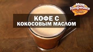 Рецепт кофе с кокосовым маслом от игры Моя Кофейня и JS Barista Training Center