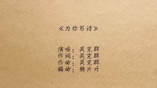 吴克群 《为你写诗》 歌词版