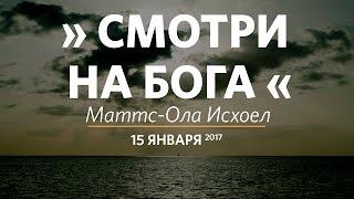 Церковь «Слово жизни» Москва. Воскресное богослужение, Маттс-Ола Исхоел 15.01.17